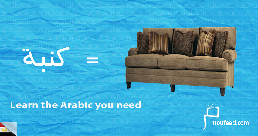 Egyptian Arabic house furniture vocabulary
