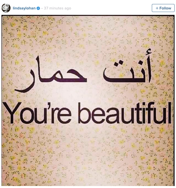 Feel good about your Arabic with Lindsay Lohan